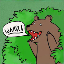 Медвед в кустах изображает общественность