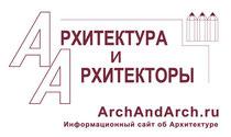 Архитектура и архитекторы