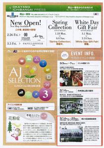 全日信販「AJカード会報」(2010.3)