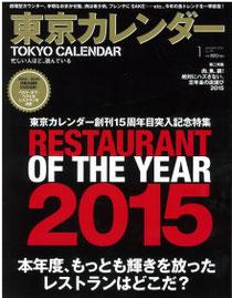 東京カレンダー2016年1月号          クリスマスギフト特集に掲載されました♡