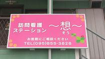 長崎市横尾町2丁目12-11-201