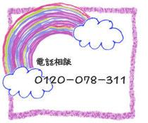 震災後に抱えている不安やストレス、孤立感などぜひ電話でご相談ください。精神保健福祉士が対応します。