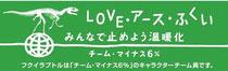 私たちは『LOVE・アースふくい』運動に参加しています。