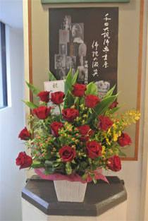 古川夫妻よりの花