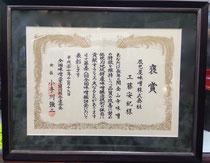 第58回全国味噌鑑評会の褒章