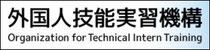 外国人技能実習機構(H29年新設)