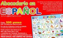 スペイン語アルファベット表(日本語訳付)ご購入はここをクリックしてください!