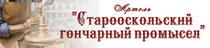 """Артель """"Старооскольский гончарный промысел"""""""
