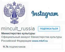 Официальная страница Министерства культуры РФ в сети Instagram. Жми, чтобы подписаться!