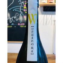 W飛騨ほまれ45 渡辺酒造店 日本酒