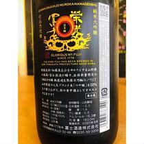 榮光冨士日乃輪 冨士酒造 日本酒