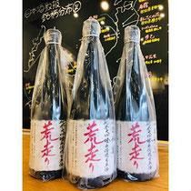 神蔵七曜荒走り 松井酒造 日本酒