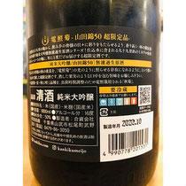 寒菊電照菊 寒菊銘醸 日本酒