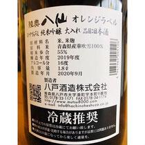 陸奥八仙オレンジラベル 八戸酒造 日本酒