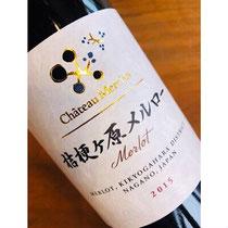 桔梗ヶ原メルロー シャトーメルシャン 日本ワイン