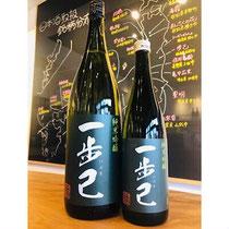 一歩己純米吟醸 豊国酒造 日本酒