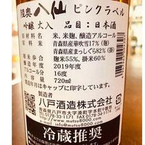 陸奥八仙ピンクラベル 八戸酒造 日本酒
