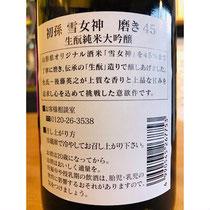 初孫雪女神 東北銘醸 日本酒