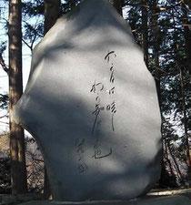 加藤武雄碑
