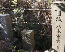 八木重吉の墓
