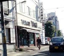 八木洋服店
