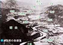 津久井湖に水没した町