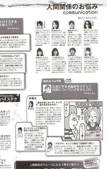 ▲nonnoの記事では、みうらじゅんさんと同一ページに掲載されました!