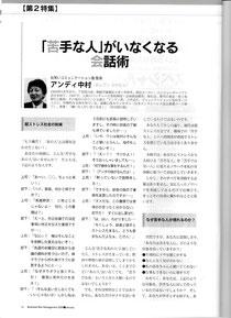 ▲ビジネスリスクマネジメント誌では、第2特集として、記事が掲載されました。