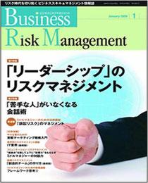 ビジネスリスクマネジメント