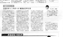 ▲フジサンケイ・ビジネスアイに掲載された、コミュニケーションに関する記事。テーマは「会話はキャッチボール」です。