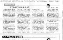 ▲フジサンケイ・ビジネスアイに掲載された、コミュニケーションに関する記事。テーマは「部下の上手な叱り方・ほめ方」です。
