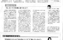 ▲フジサンケイ・ビジネスアイに掲載された、コミュニケーションに関する記事。テーマは「『女』という字を2つ並べたら?」です。