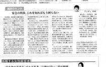 ▲フジサンケイ・ビジネスアイに掲載された、コミュニケーションに関する記事。テーマは「宴会の挨拶、これを知れば、もう困らない」です。