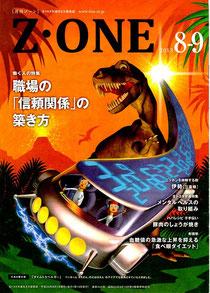 ▲トヨタ自動車グループの労働組合誌「ZONE」に、記事が掲載されました。