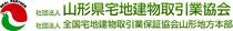 山形県宅地建物取引業協会ホームページリンク