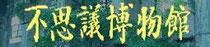 福岡の那珂川町にあります。