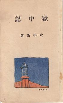 春陽堂版『獄中記』の扉。挿絵と装丁を画家の林倭衛が担当。パリで大杉と遊びまわった『日本脱出記』の「S」その人です。