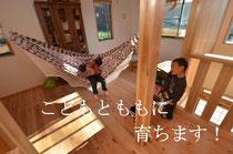 北本 蜜柑の木の家 シンプルな木の家