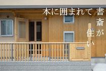 坂戸の家 シンプルな木の家