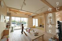 東松山 市ノ川の家 シンプルな木の家