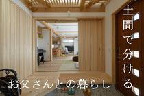 川越 優の家 シンプルな木の家