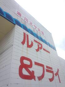 上州屋 122号店行ってきました。