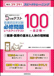 好評シリーズ 0時間目のメディカルドリル最新刊が登場!
