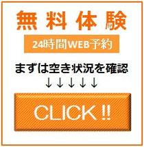 京橋、城東区蒲生の個別指導学習塾アチーブメント、無料体験24時間かんたんWEB予約