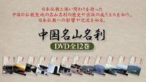 DVD「中国名山名刹」全12巻