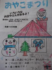 ハッピー雪だるま賞