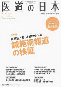 「医道の日本」