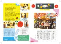 11号オモテ面2015年1月発行