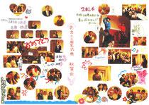 クロッカス第10号ナカ面 2014年9月発行