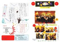 クロッカス第10号オモテ面 2014年9月発行